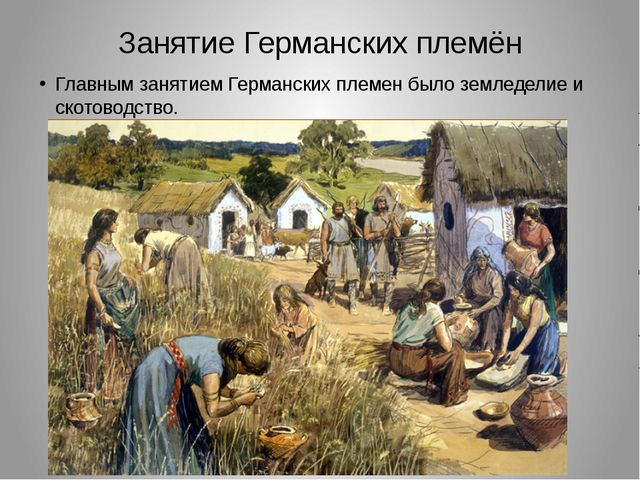 Занятие Германских племён Главным занятием Германских племен было земледелие...