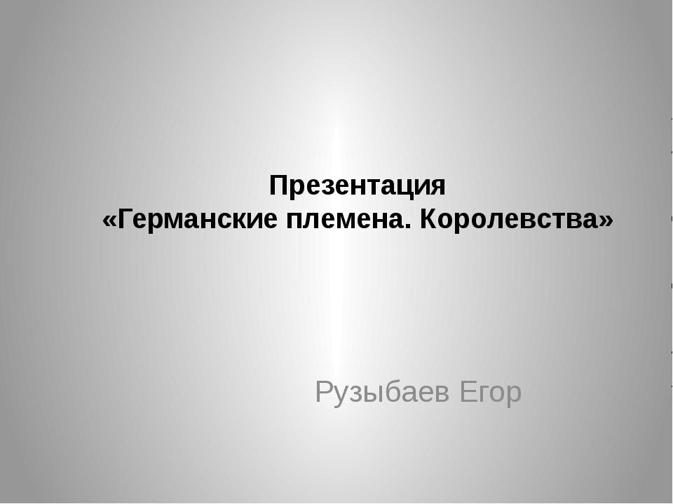 Презентация «Германские племена. Королевства» Рузыбаев Егор