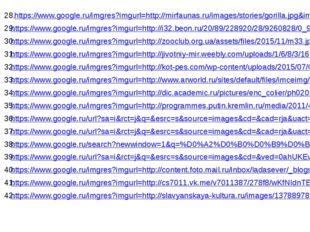 https://www.google.ru/imgres?imgurl=http://mirfaunas.ru/images/stories/goril
