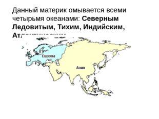 Данный материк омывается всеми четырьмя океанами:Северным Ледовитым, Тихим,