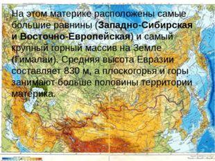 На этом материке расположены самые большие равнины (Западно-Сибирская и Восто