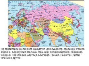 На территории континента находятся 98 государств, среди них Россия, Украина,