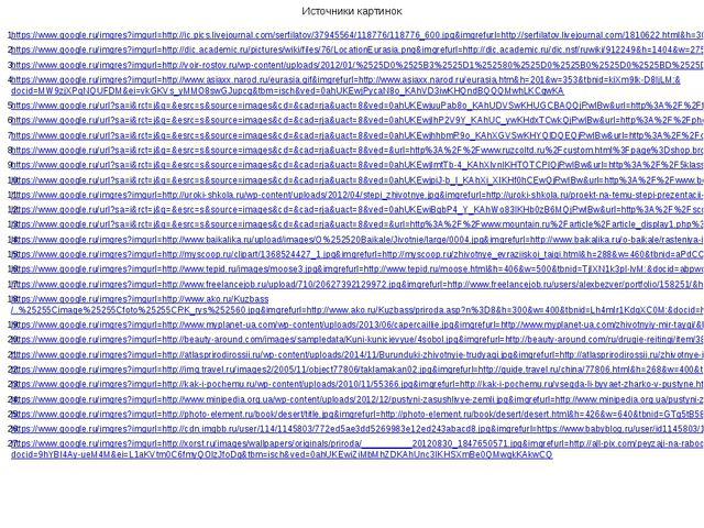 Источники картинок https://www.google.ru/imgres?imgurl=http://ic.pics.livejou...