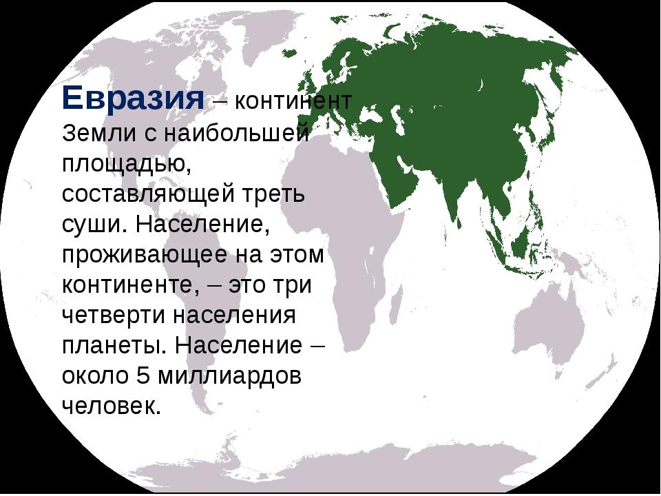 Евразия – континент Земли с наибольшей площадью, составляющей треть суши. Нас...