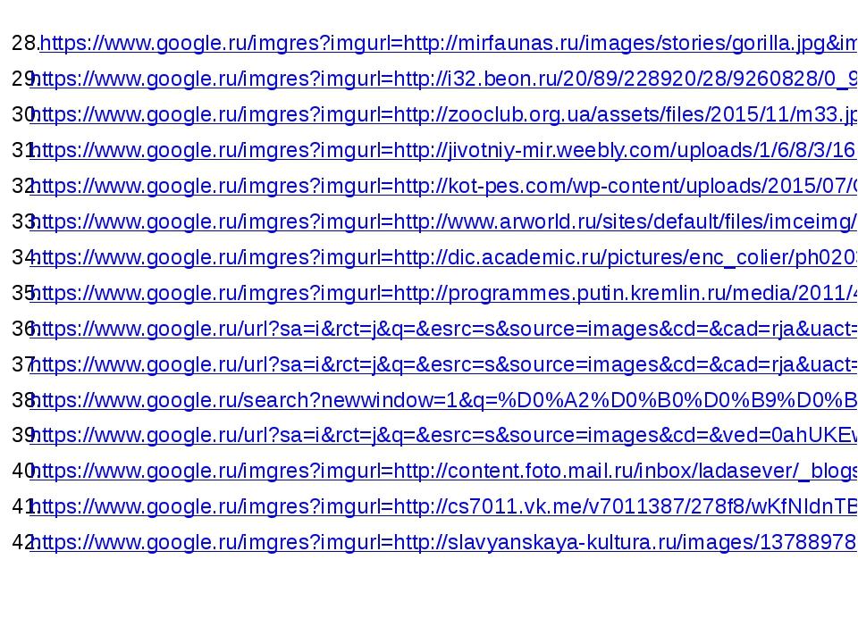 https://www.google.ru/imgres?imgurl=http://mirfaunas.ru/images/stories/goril...