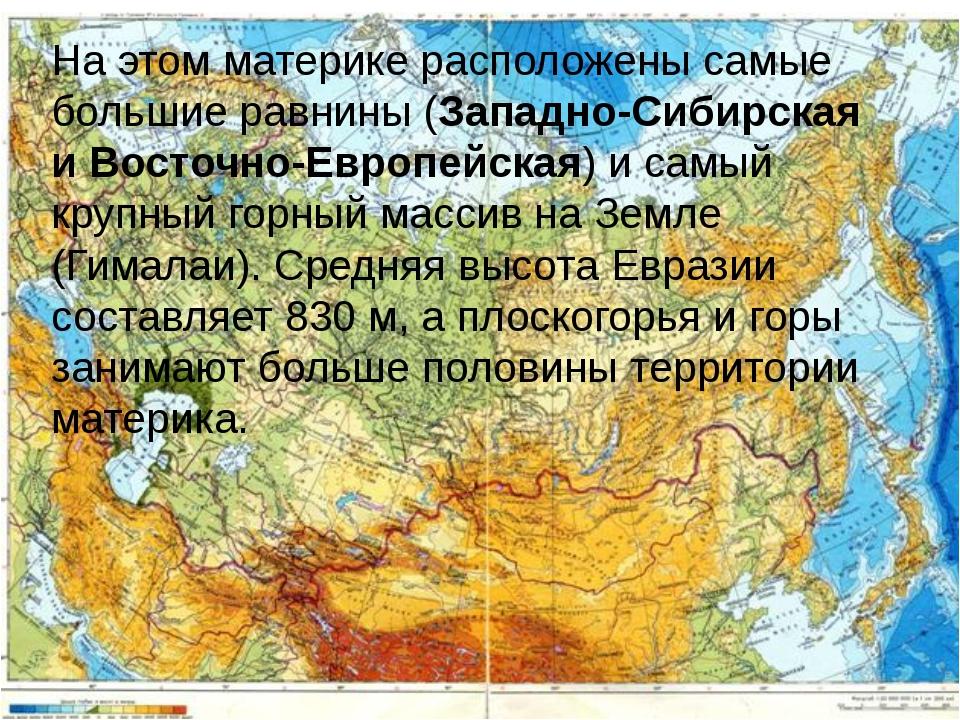 На этом материке расположены самые большие равнины (Западно-Сибирская и Восто...