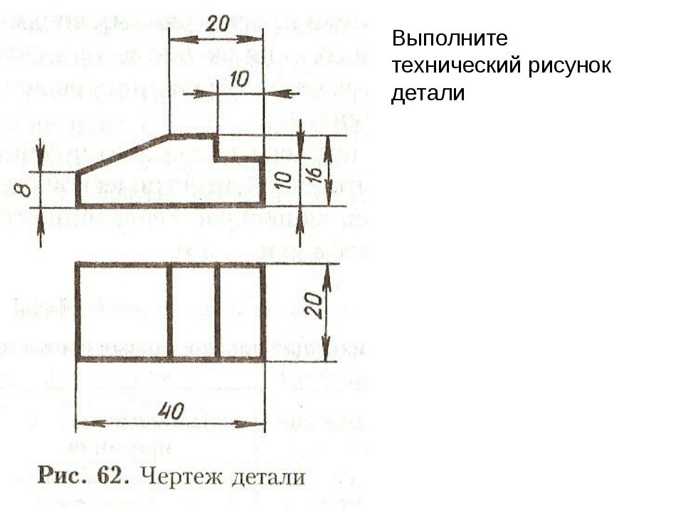Выполните технический рисунок детали
