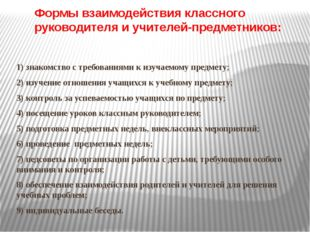 Формы взаимодействия классного руководителя и учителей-предметников: 1) знак