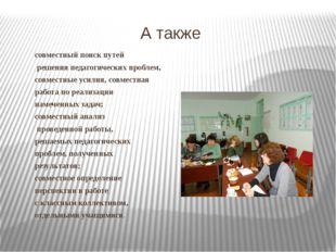 А также совместный поиск путей решения педагогических проблем, совместные уси