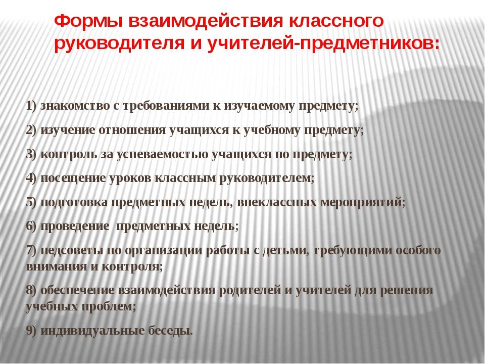 Формы взаимодействия классного руководителя и учителей-предметников: 1) знак...