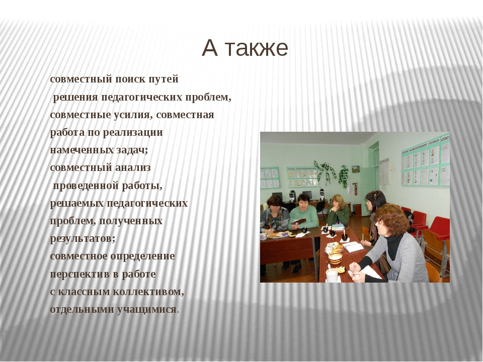 А также совместный поиск путей решения педагогических проблем, совместные уси...