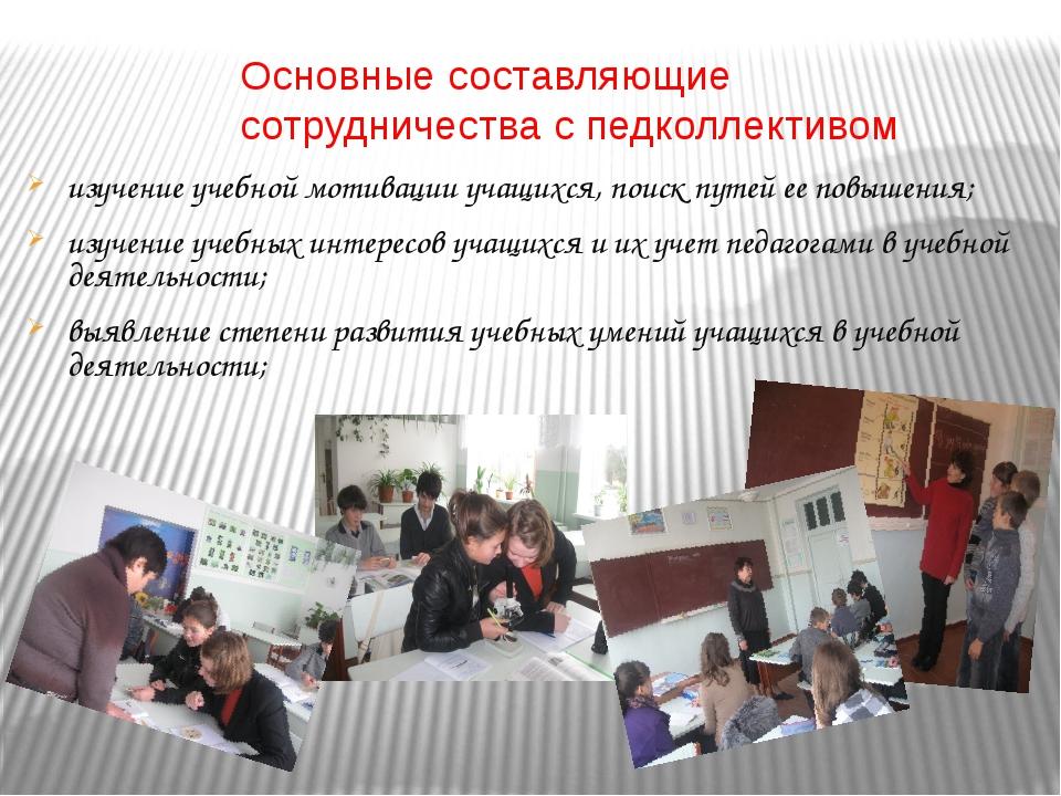 Основные составляющие сотрудничества с педколлективом изучение учебной мотив...