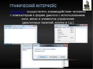 позволяет осуществлять взаимодействие человека с компьютером в форме диалога
