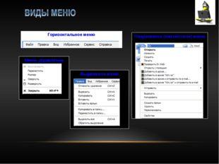 Горизонтальное меню Оперативное (контекстное) меню Меню управления Выдвижное