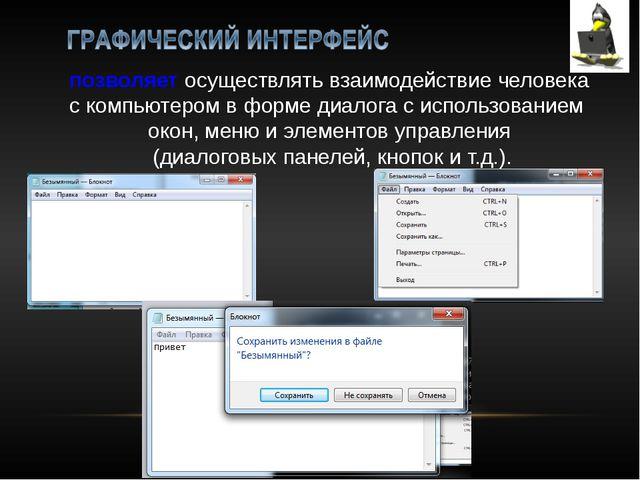 позволяет осуществлять взаимодействие человека с компьютером в форме диалога...