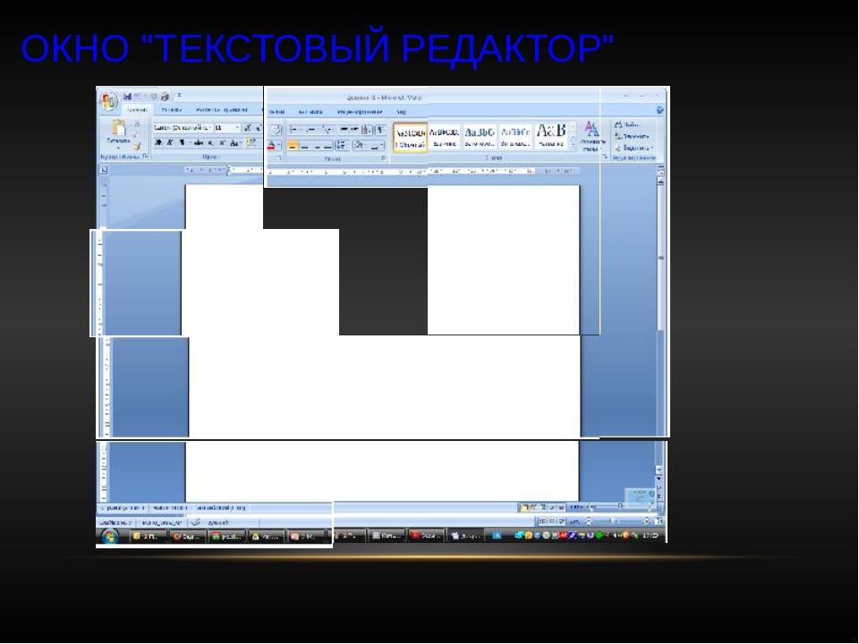"""ОКНО """"ТЕКСТОВЫЙ РЕДАКТОР"""""""