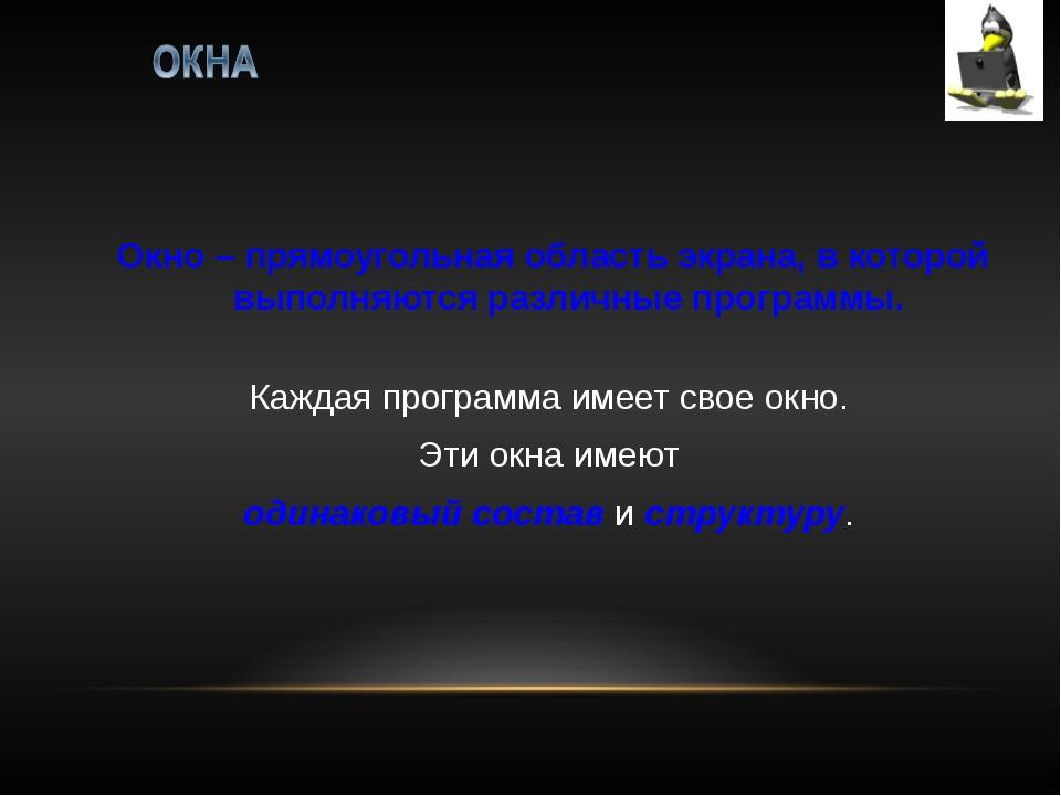 Окно – прямоугольная область экрана, в которой выполняются различные програм...