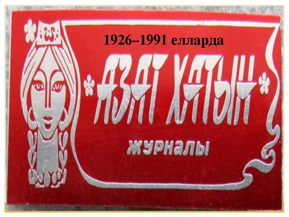 1926–1991 елларда