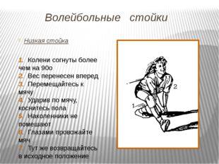Волейбольные стойки Низкая стойка 1. Колени согнуты более чем на 90о 2. Вес п