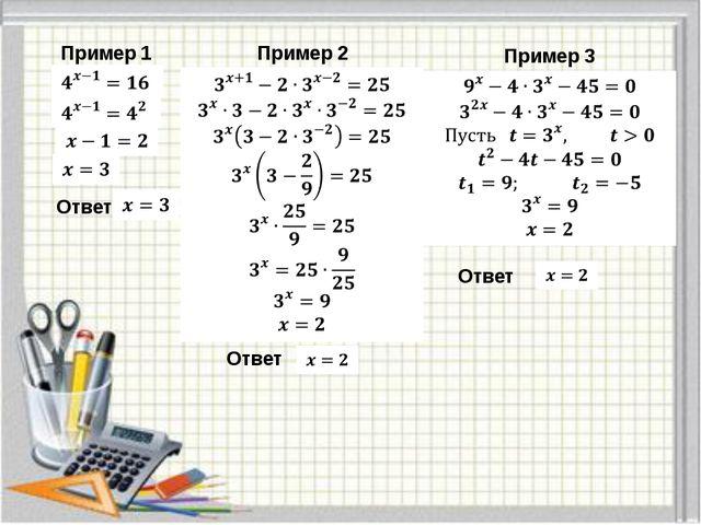 Пример 1 Ответ Пример 2 Пример 3 Ответ Ответ