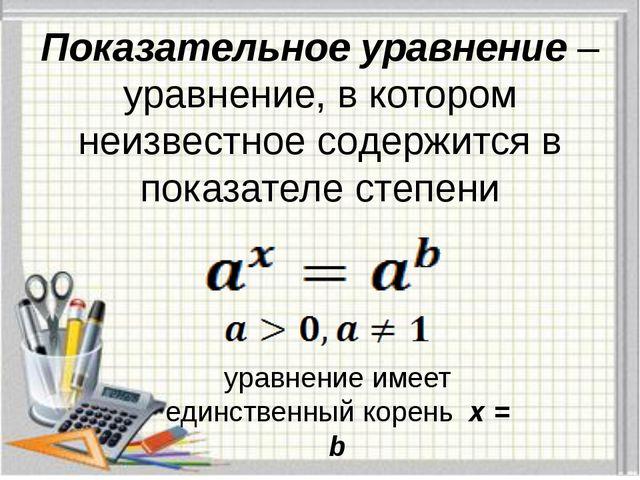 Показательное уравнение – уравнение, в котором неизвестное содержится в показ...