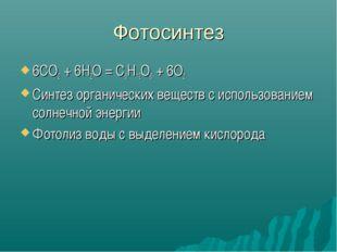 Фотосинтез 6СО2 + 6Н2О = С6Н12О6 + 6О2 Синтез органических веществ с использо