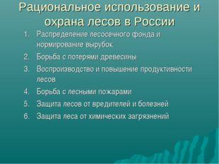 Рациональное использование и охрана лесов в России Распределение лесосечного