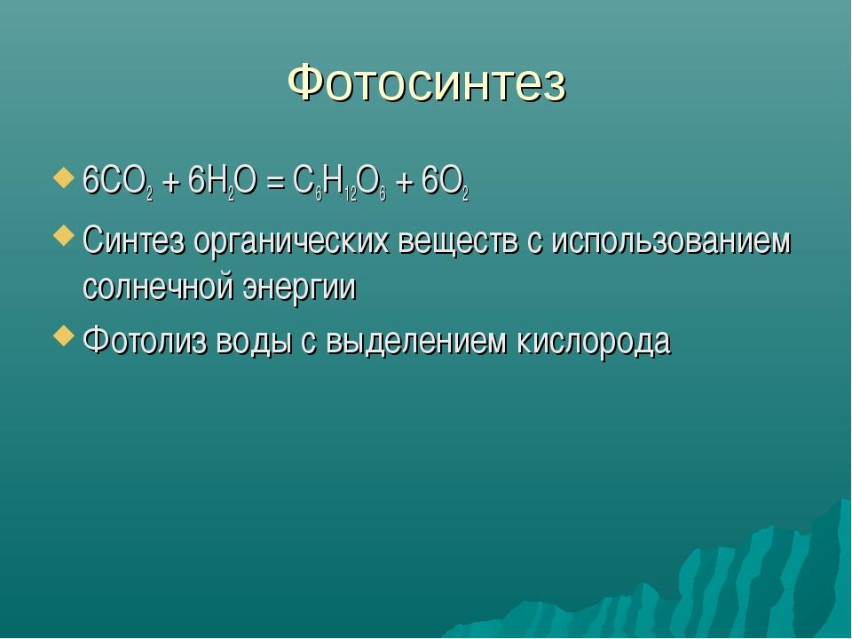 Фотосинтез 6СО2 + 6Н2О = С6Н12О6 + 6О2 Синтез органических веществ с использо...