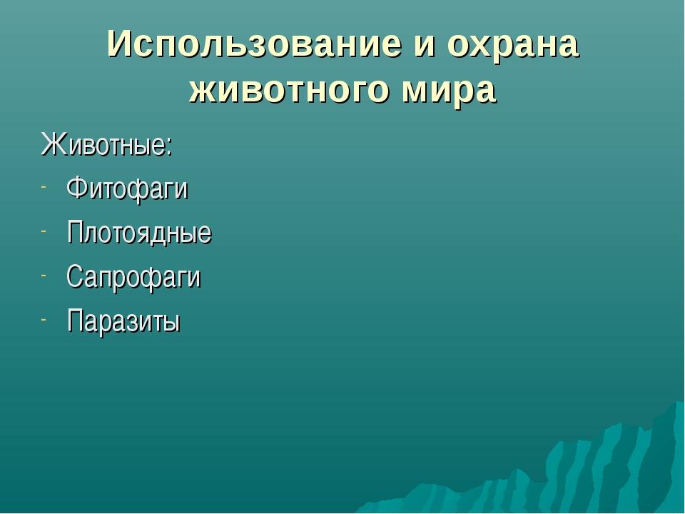 Использование и охрана животного мира Животные: Фитофаги Плотоядные Сапрофаги...
