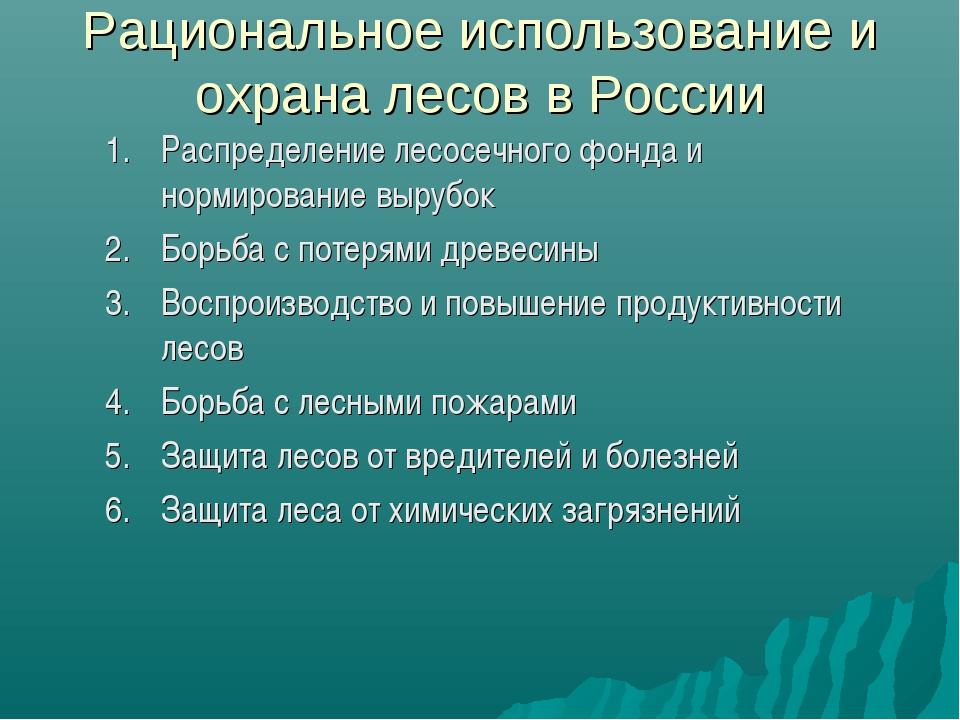Рациональное использование и охрана лесов в России Распределение лесосечного...
