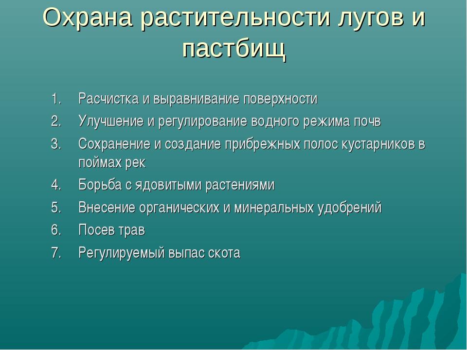 Охрана растительности лугов и пастбищ Расчистка и выравнивание поверхности Ул...