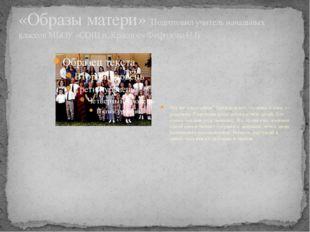 «Образы матери» Подготовил учитель начальных классов МБОУ «СОШ п. Красное» Фе