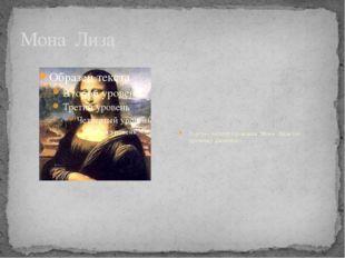 Мона Лиза Портрет богатой горожанки Моны Лизы (по прозвищу Джоконда)