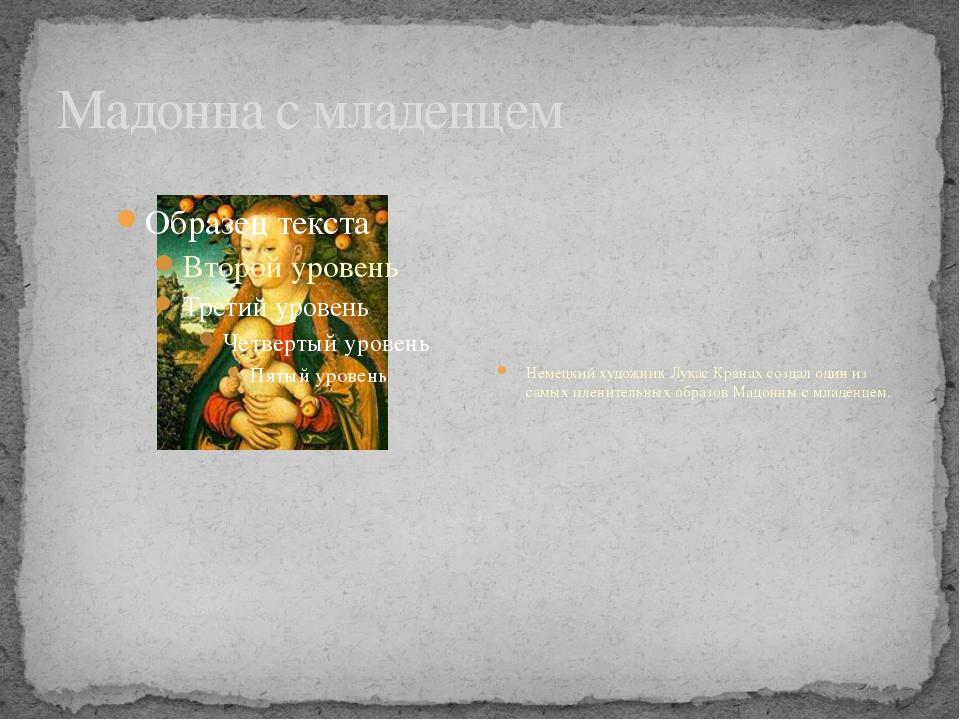Мадонна с младенцем Немецкий художник Лукас Кранах создал один из самых плени...