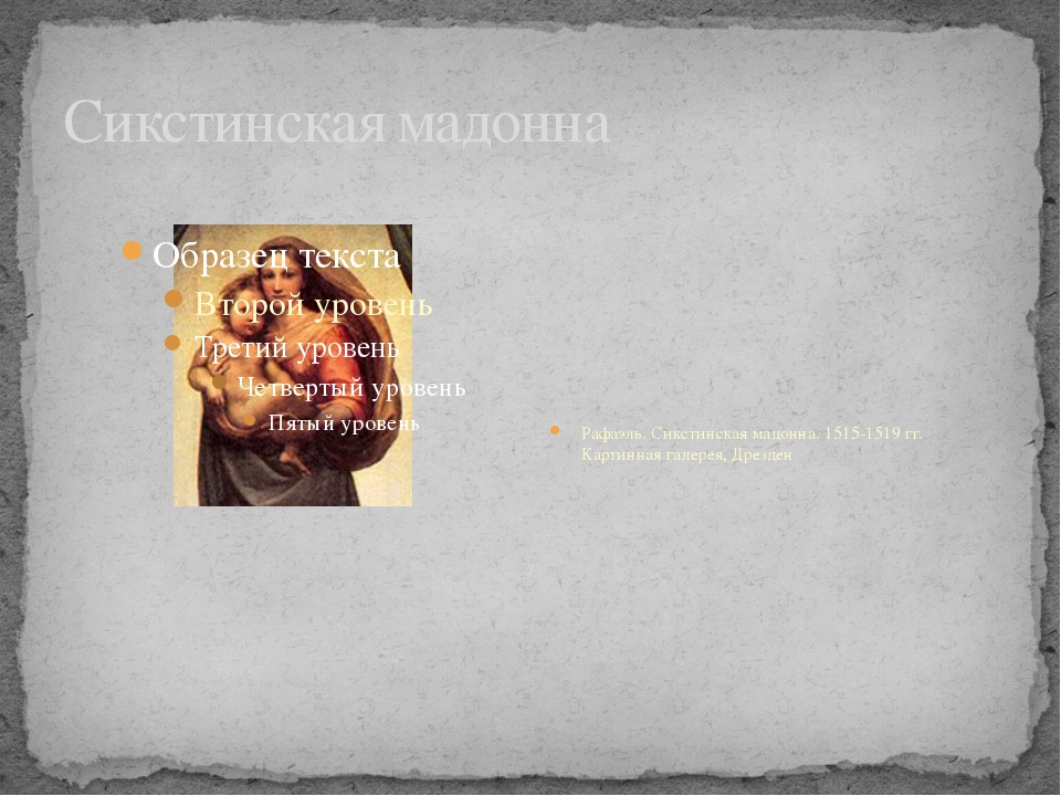 Сикстинская мадонна Рафаэль. Сикстинская мадонна. 1515-1519 гг. Картинная гал...