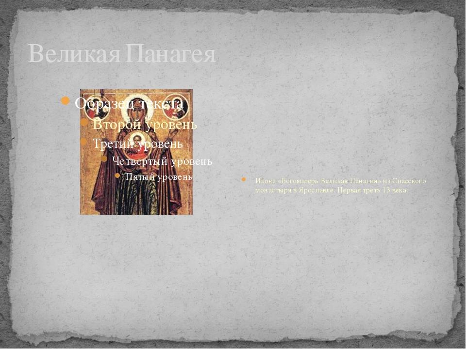 Великая Панагея Икона «Богоматерь Великая Панагия» из Спасского монастыря в Я...