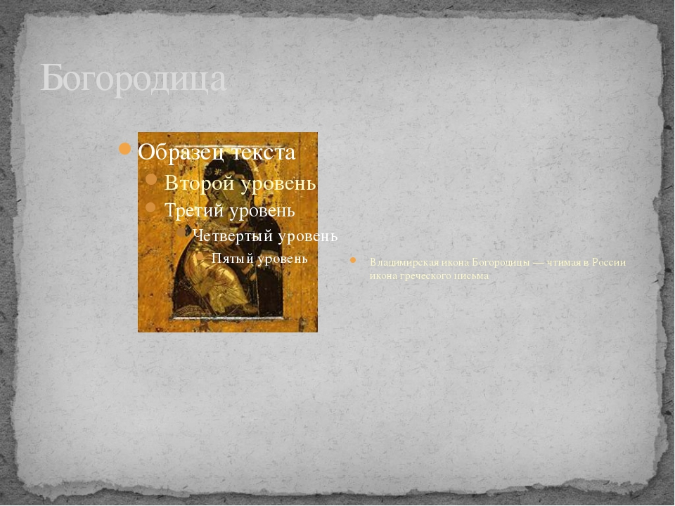 Богородица Владимирская икона Богородицы — чтимая в России икона греческого п...