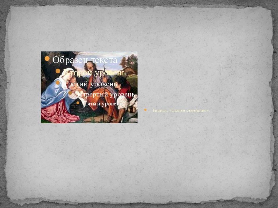 Тициан. «Святое семейство».