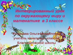 Интегрированный урок по окружающему миру и математике в 3 классе Романова Ол