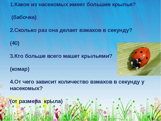 1.Какое из насекомых имеет большие крылья? (бабочка) 2.Сколько раз она делает...