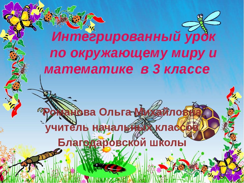 Интегрированный урок по окружающему миру и математике в 3 классе Романова Ол...
