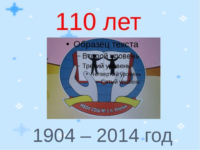1904 – 2014 год