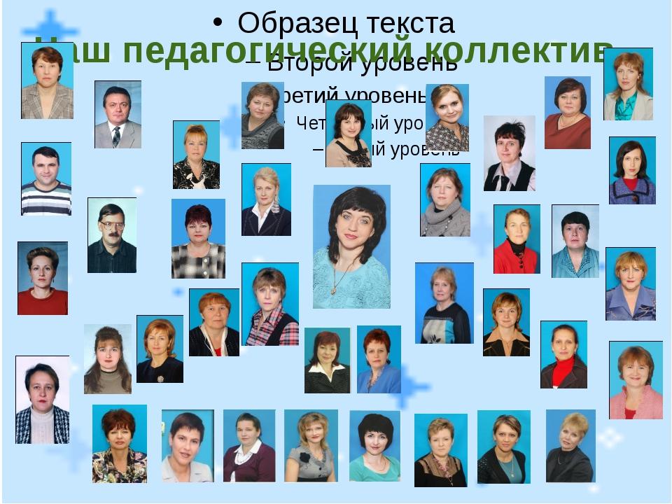 Наш педагогический коллектив