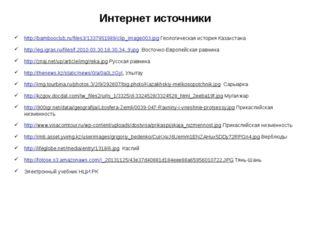 Интернет источники http://bambooclub.ru/files3/1337951989/clip_image003.jpg Г