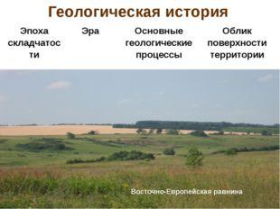 Геологическая история Восточно-Европейская равнина Эпоха складчатости Эра Осн