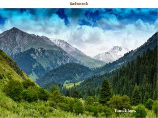Кайнозой Тянь-Шань Складчатость Эра Основные геологические процессы Облик пов