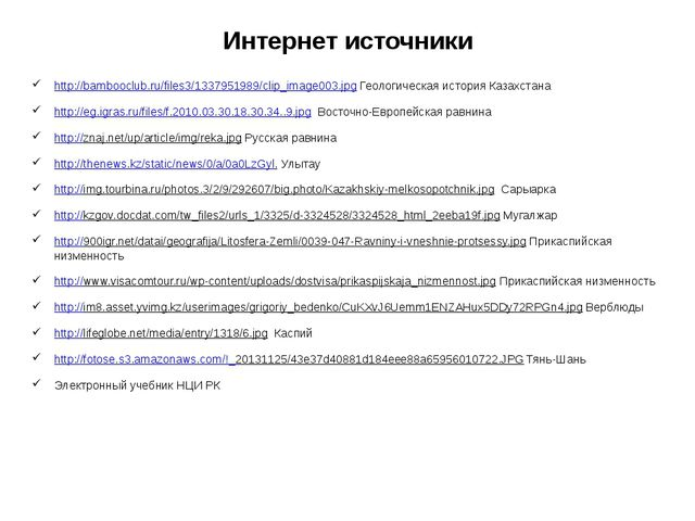 Интернет источники http://bambooclub.ru/files3/1337951989/clip_image003.jpg Г...