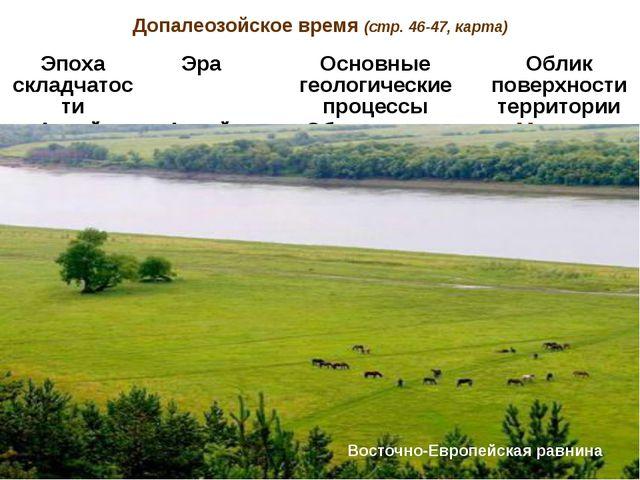 Допалеозойское время (стр. 46-47, карта) Восточно-Европейская равнина Эпоха с...