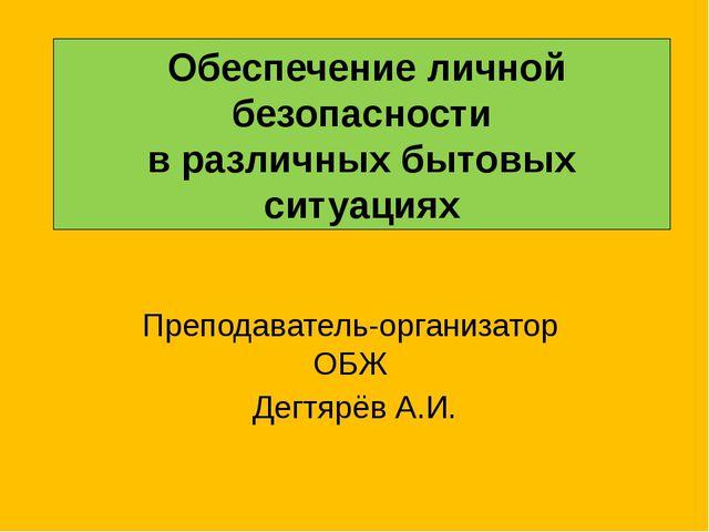 Обеспечение личной безопасности в различных бытовых ситуациях Преподаватель-...