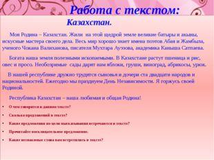 Работа с текстом: Казахстан. Моя Родина – Казахстан. Жили на этой щедрой зем